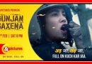एंड पिक्चर्स पर 'गुंजन सक्सेना : द कारगिल गर्ल' के टेलीविजन प्रीमियर के साथ फुल-ऑन पावर राइड के लिए तैयार हो जाइए!