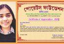 उत्तर प्रदेश सरकार द्वारा सम्मानित ख्याति प्राप्त युवा लेखिका इशिका बंसल को पश्चिम बंगाल से मिला प्रशंसा पत्र!