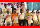 श्री जगन्नाथ मंदिर में गौर पूर्णिमा महोत्सव आज से